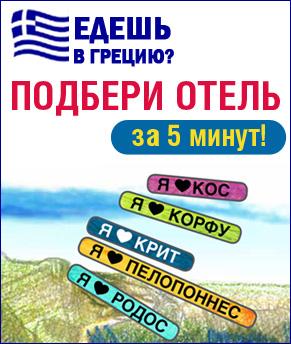 Выбери отель в Греции за пять минут!