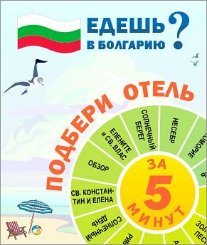 Выбери отель в Болгарии за пять минут!