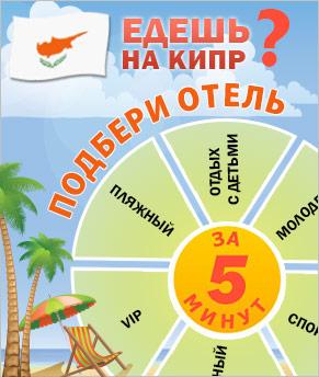 Выбери отель на Кипре за пять минут!