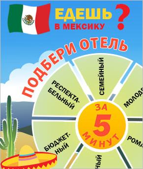 Выбери отель в Мексике за пять минут!