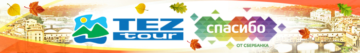 Бархатное лето с TEZ TOUR