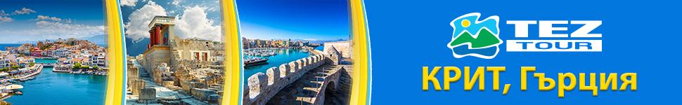 Почивка на остров Крит от TEZ TOUR