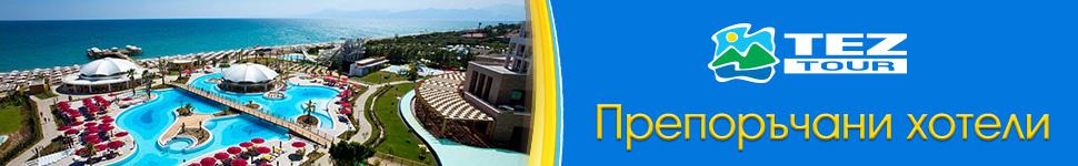 Препоръчани Хотели за Почивка в Турция с TEZ TOUR България