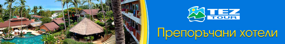 Препоръчани Хотели за Почивка на остров Пукет, Тайланд с TEZ TOUR България