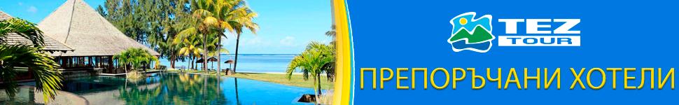 Препоръчани Хотели за Почивка на остров Мавриций с TEZ TOUR България