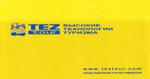 Полупрозрачный фирменный пакет TEZ TOUR
