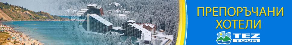 Хотели в България за море и планина
