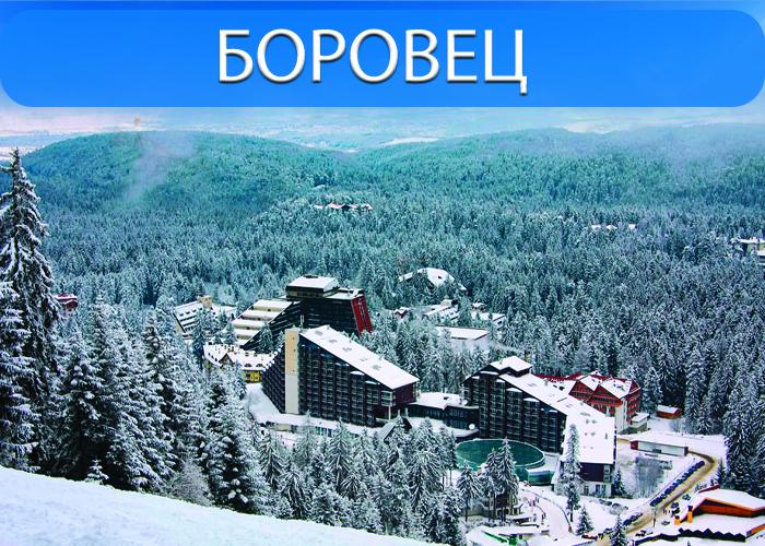 Хотелско настаняване в БОРОВЕЦ от TEZ TOUR