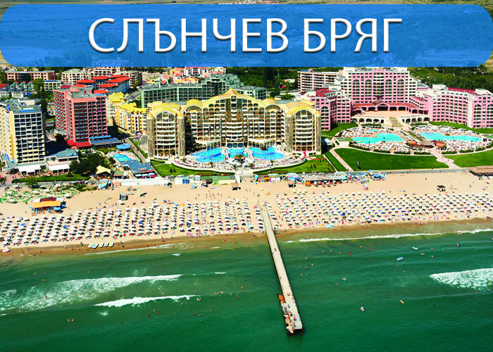 Хотелско настаняване в Слънчев бряг от TEZ TOUR