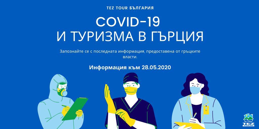 COVID-19 И ТУРИЗМА В ГЪРЦИЯ