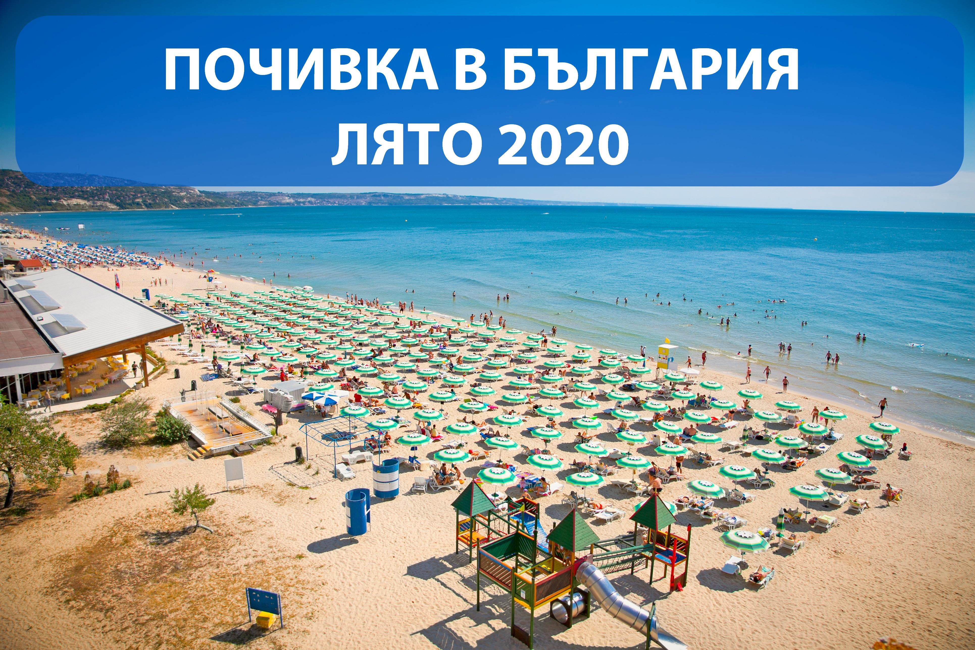 Почивка в България от TEZ TOUR