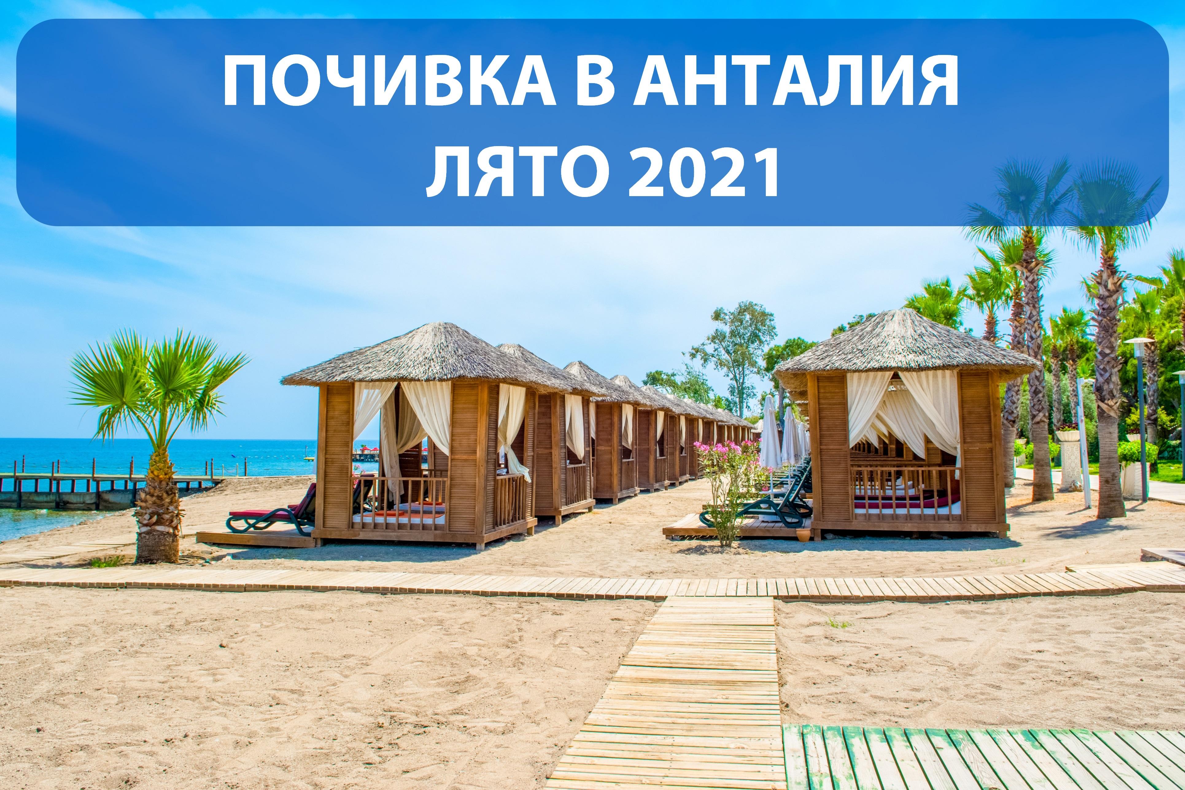 Почивка в Анталия, лято 2021 с TEZ TOUR