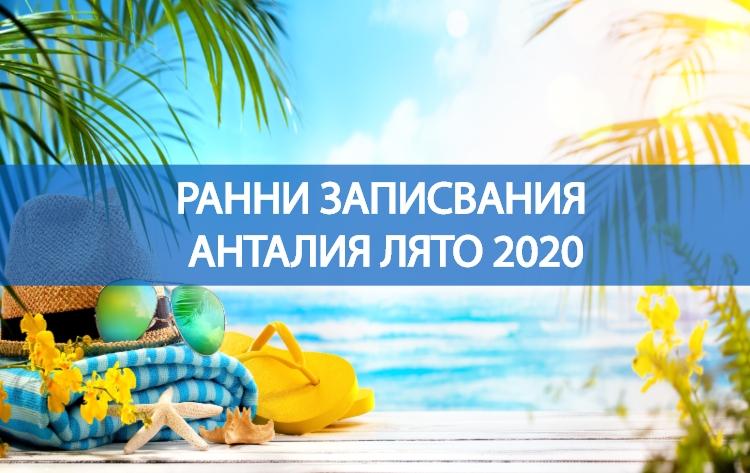 РАННИ ЗАПИСВАНЯИ ЛЯТО 2020 АНТАЛИЯ С TEZ TOUR