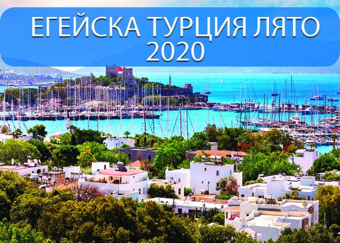 РАННИ ЗАПИСВАНИЯ ЛЯТО 2020 БОДРУМ С TEZ TOUR