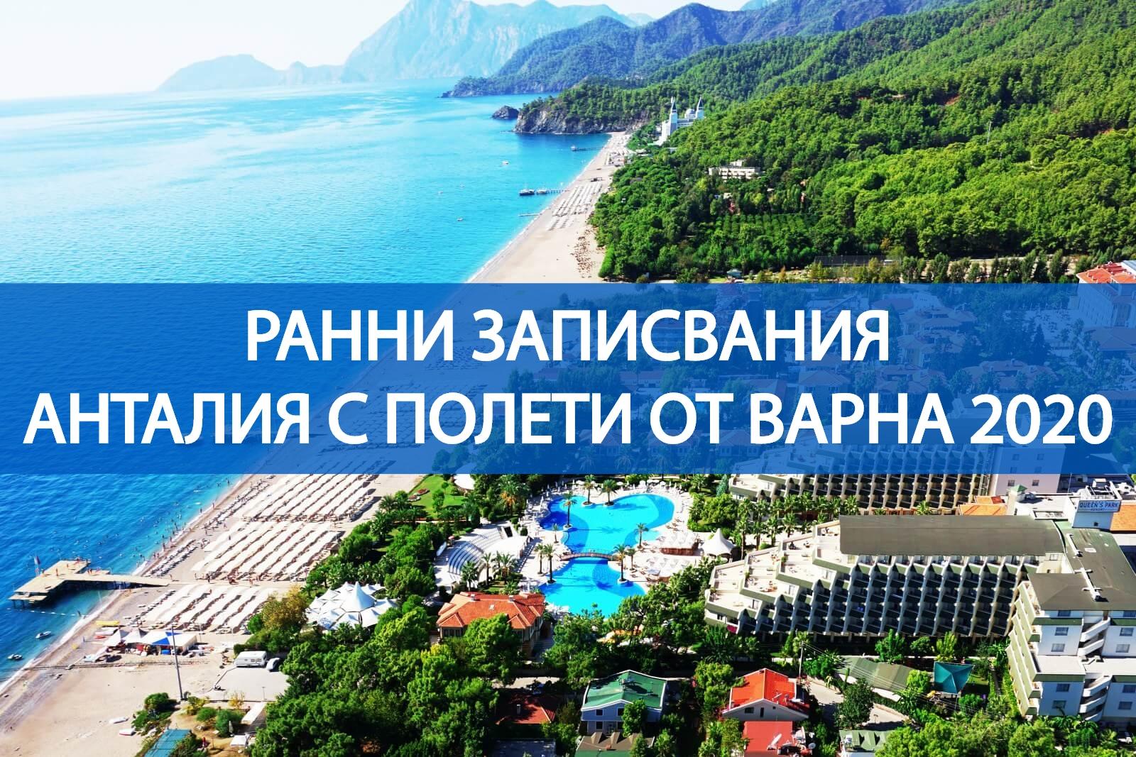 Програми за Почивка в Турция - полети от Варна с TEZ TOUR България