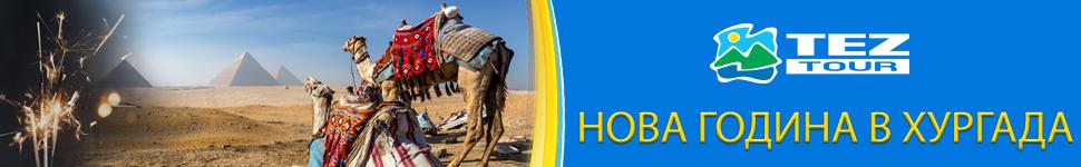 Нова година 2020 в Египет - Хургада с TEZ TOUR